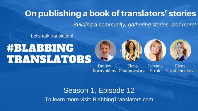 #BlabbingTranslators On publishing a book of translators' stories feat. @Tetyana_Struk and @Chudnovskaya - YouTube Cover